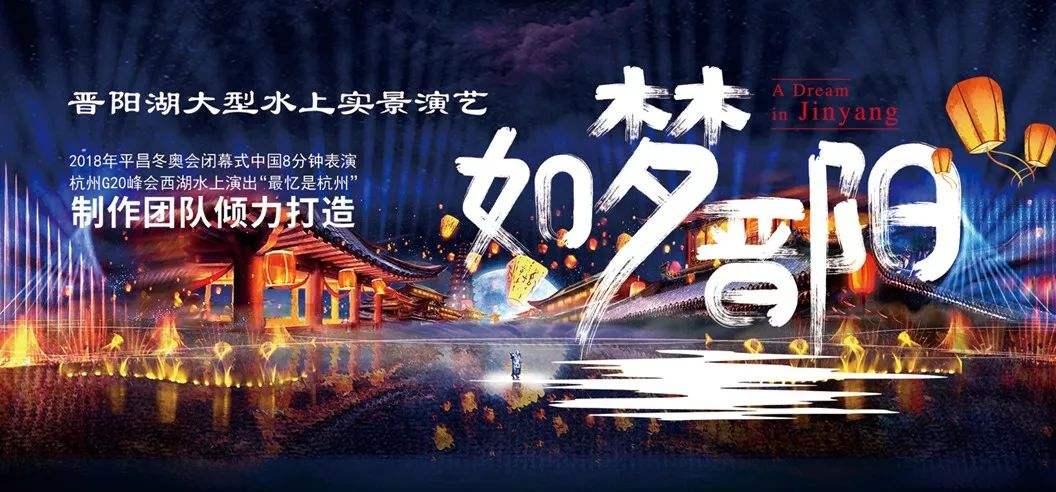 2020太原晋阳湖水上实景演艺《如梦晋阳》门票多少钱?在哪买票?