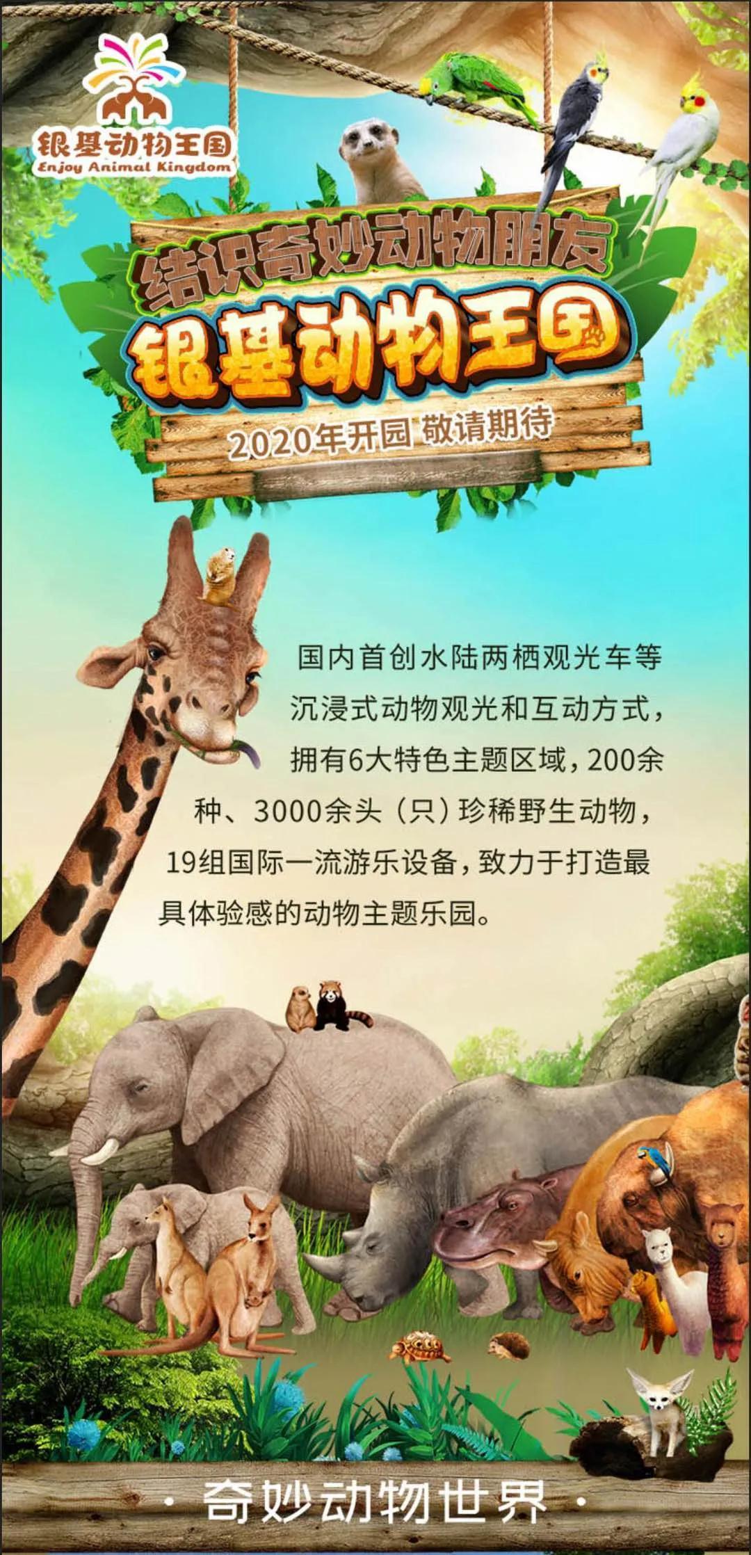 郑州银基动物王国什么时候开业?银基动物王国在哪里?