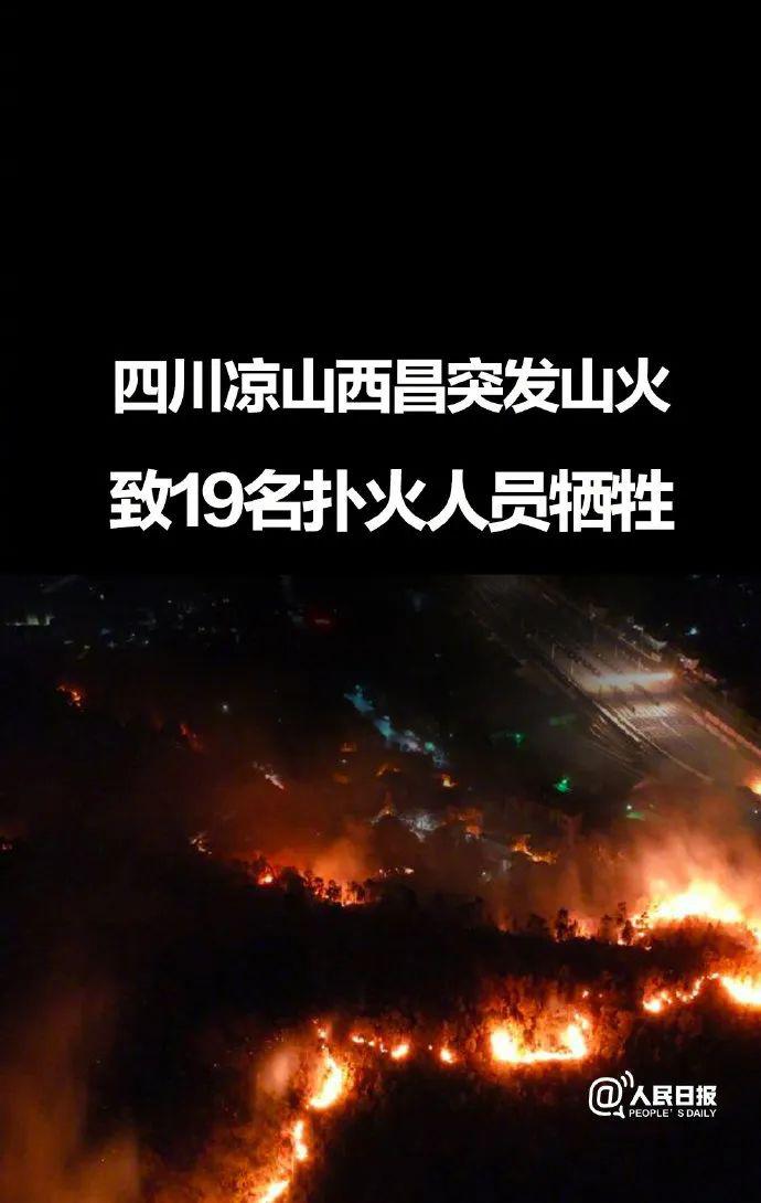 西昌森林突发火灾,致19名扑火人员遇难