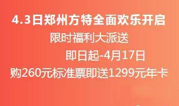 2020郑州方特年卡使用规则、激活方式、门票价格