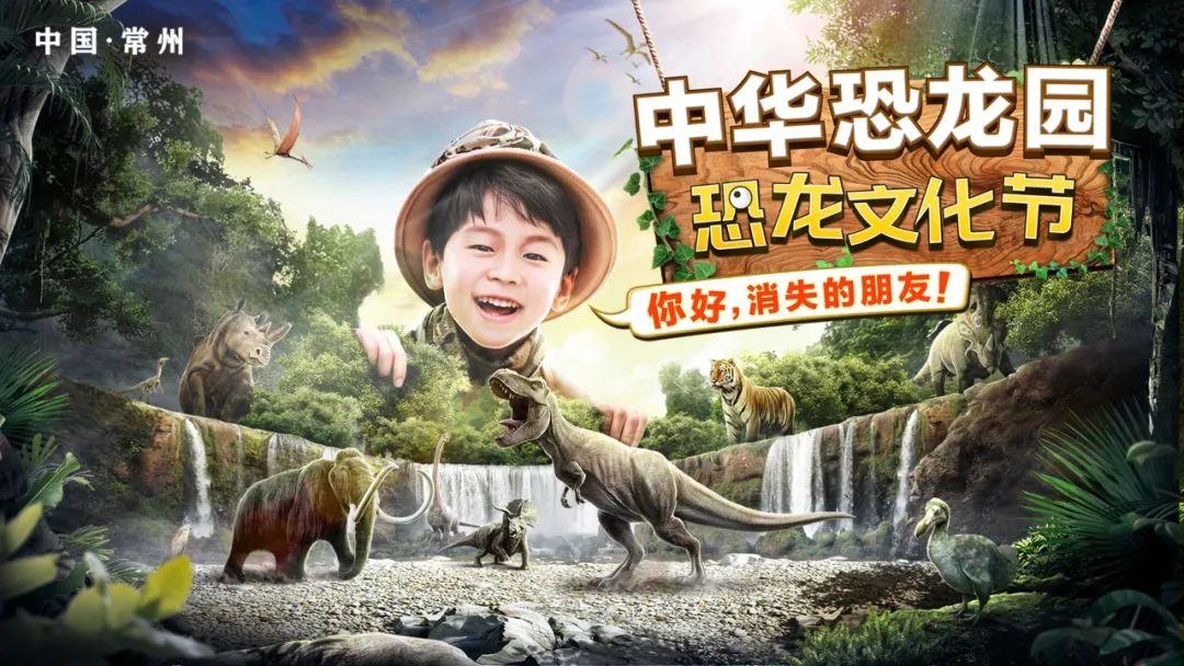 """【恐龙文化节】万物""""萌""""生,可爱爆表!(常州中华恐龙园+购票地址)"""
