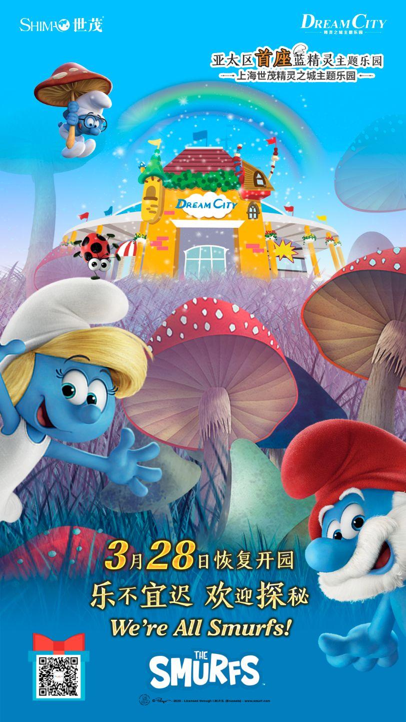 上海世茂精灵之城主题乐园+辰山植物园春季联票89元起限时抢购!
