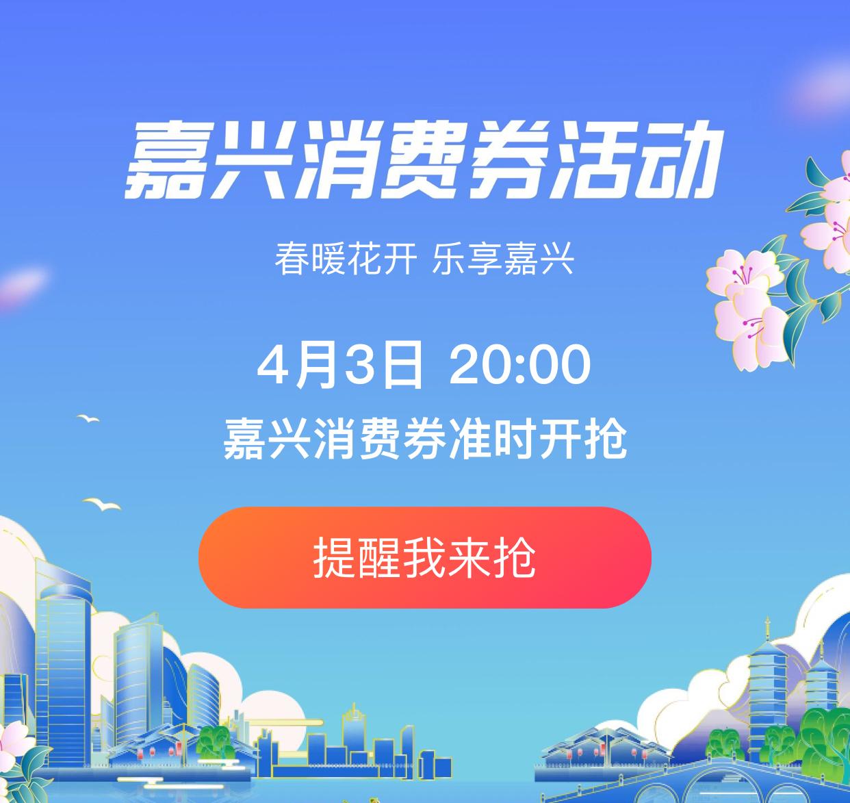 2020浙江嘉兴2亿消费券领取时间+领取入口+使用方法