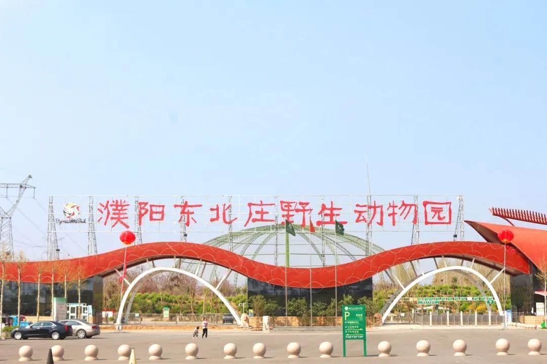 濮阳东北庄野生动物园营业时间、地址、门票、游玩指南