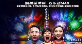 上海欢乐谷有哪些项目?门票多少钱?