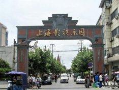 上海影视乐园值得去吗?门票多少钱?