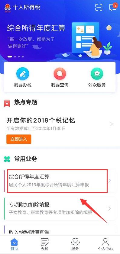 宜昌2020个税退税流程