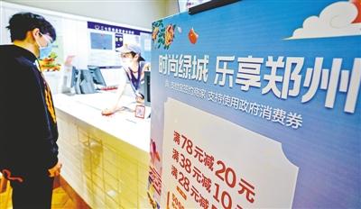 """郑州消费券""""带货""""动力强劲 第二期消费券本月中旬发放"""