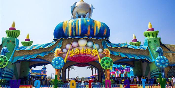 郑州新密乐海水世界门票、价格、夜场攻略