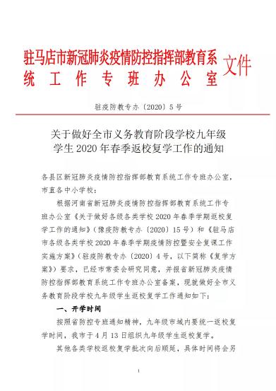 河南驻马店初三最新开学时间确定!