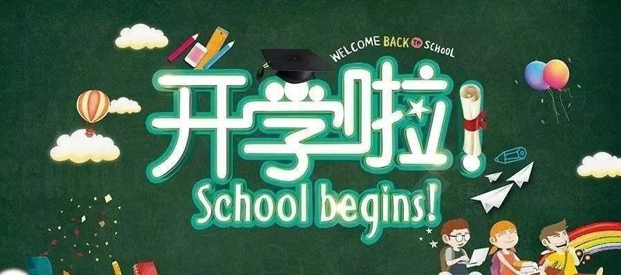 郑州中小学什么时候开学?最新开学时间?