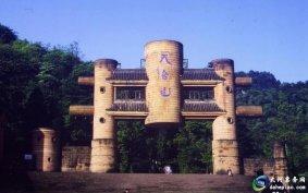 邛崃天台山旅游风景区游玩攻略(景点+门票+交通)