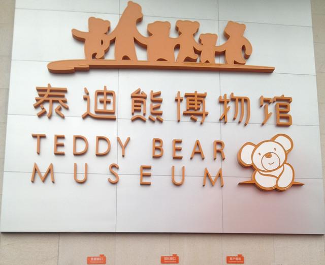 泰迪熊博物馆开业了吗?泰迪熊博物馆门票多少钱?