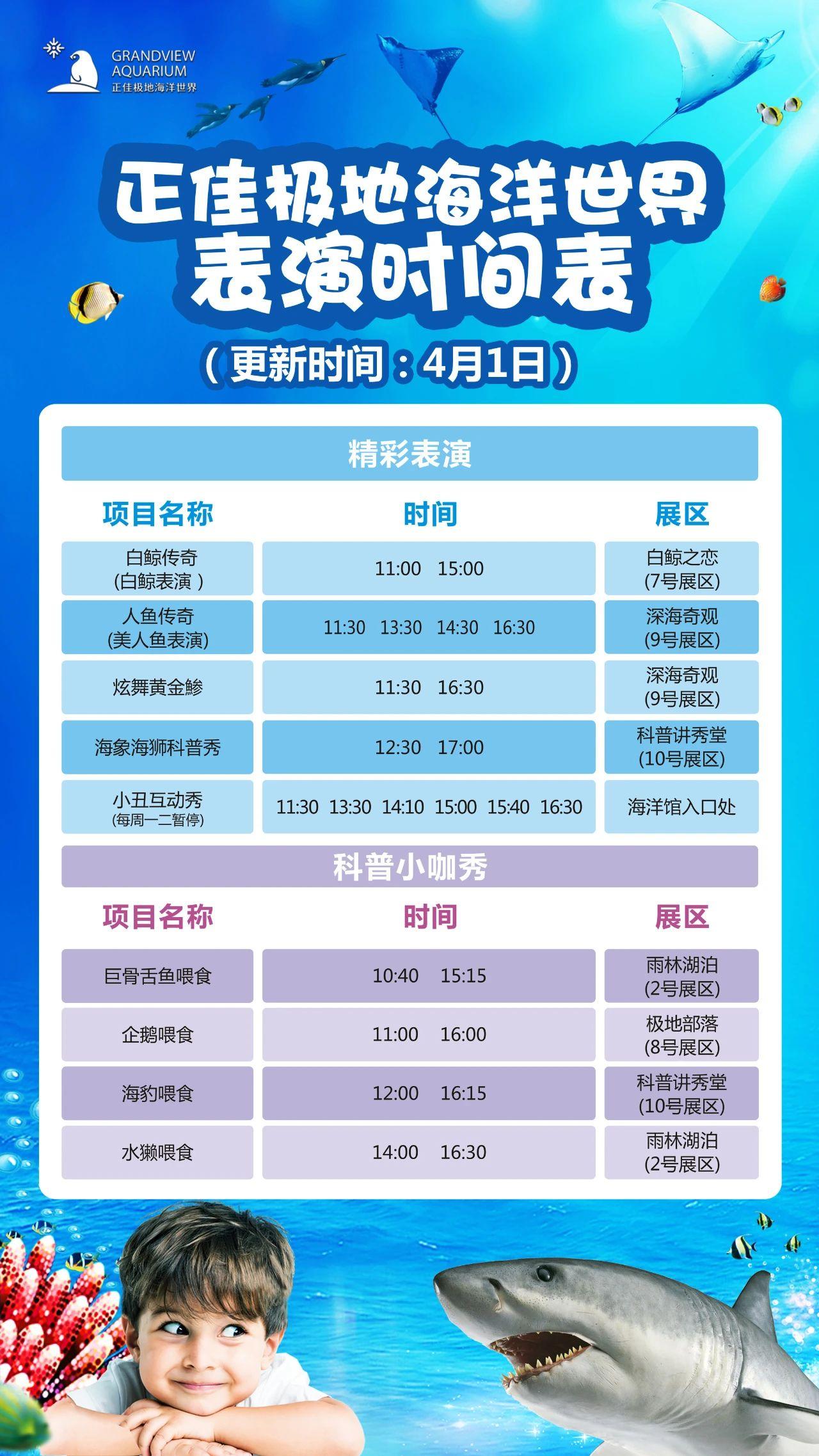 广州正佳极地海洋世界表演时间表、交通攻略(地铁+公交)