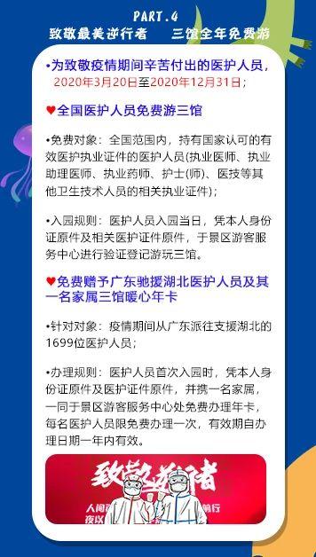 广州正佳极地海洋世界对医护工作者免费(附馆内服务+开放时间)