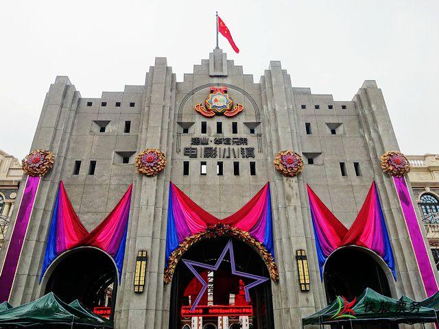 郑州建业电影小镇门票,中牟电影小镇门票价格/电影小镇好玩吗