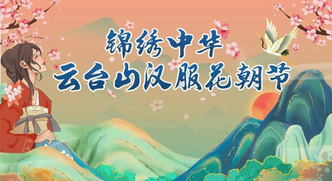 2020焦作云台山汉服花朝节时间_活动详情_节目单一览