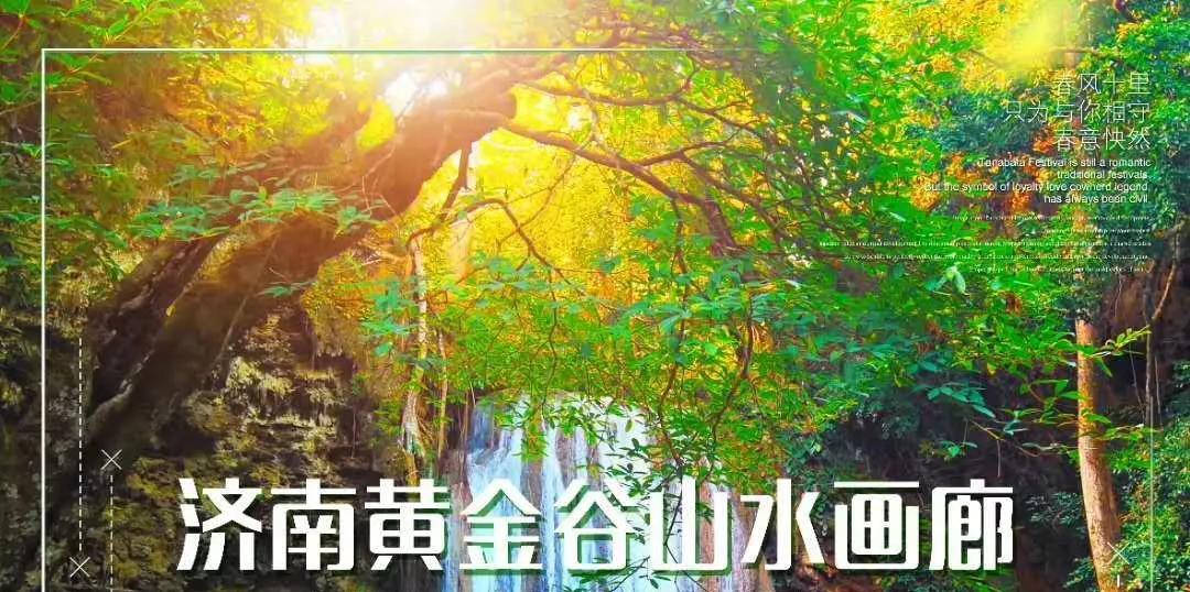 济南黄金谷门票多少钱?济南黄金谷山水画廊五项票包含哪些?