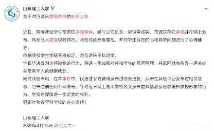 山东理工大四学生拍摄虐猫视频贩卖,校方:予以退学