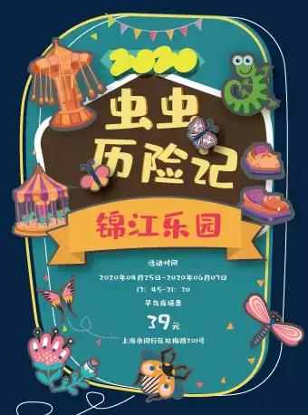 【上海】锦江乐园――虫虫历险记