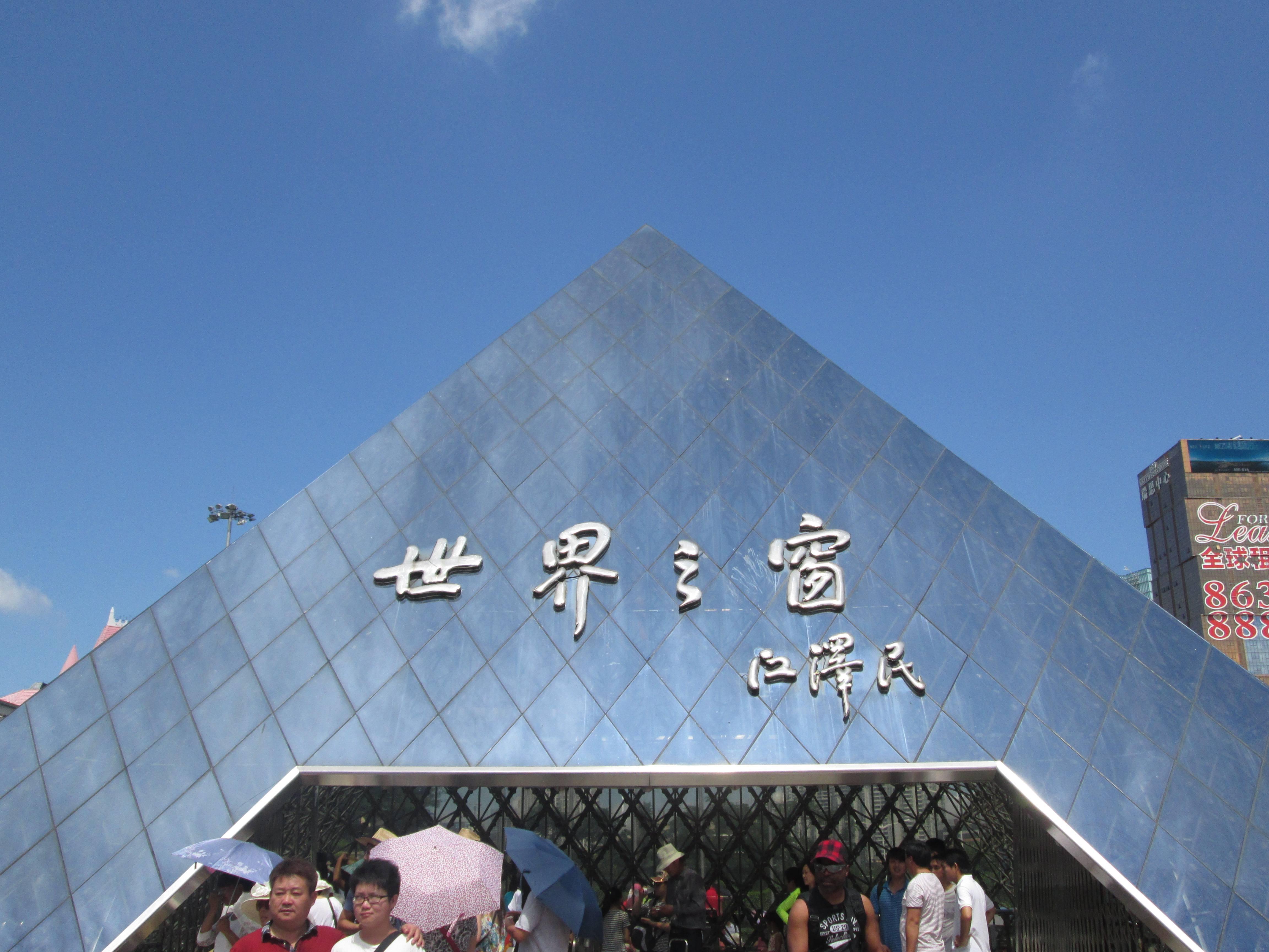 深圳世界之窗怎么样?深圳世界之窗好玩吗?