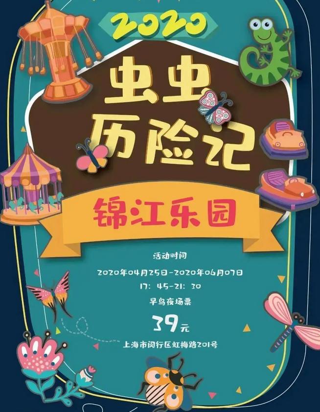 上海錦江樂園開了嗎?地址在哪?