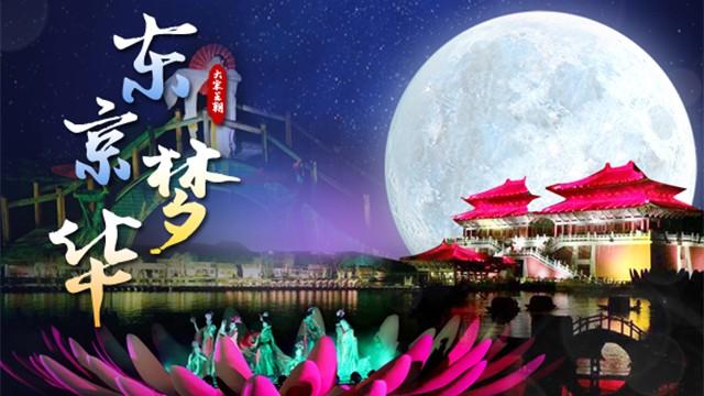 2021版大宋东京梦华演出门票、购票指南及演出特色