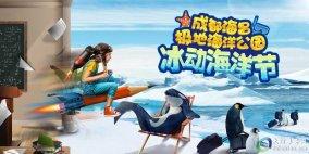 成都海昌极地海洋公园开放时间/游玩攻略/门票价格