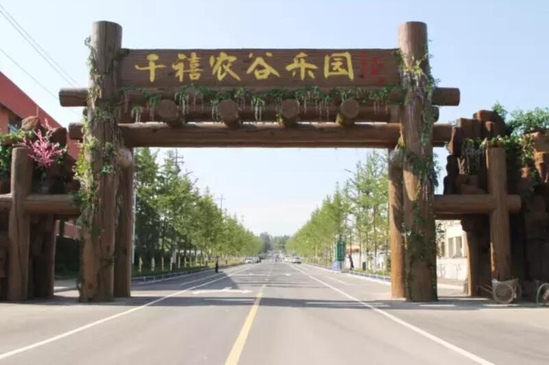 淄博千禧农谷乐园