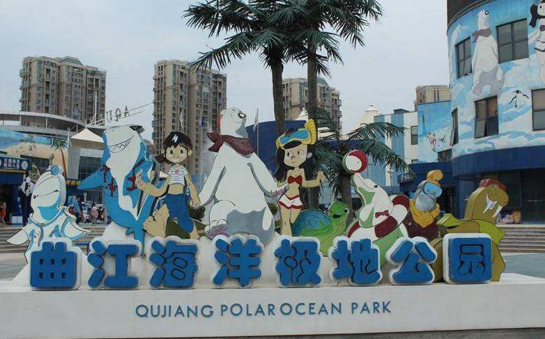 曲江海洋极地公园怎么预约?在哪买票?