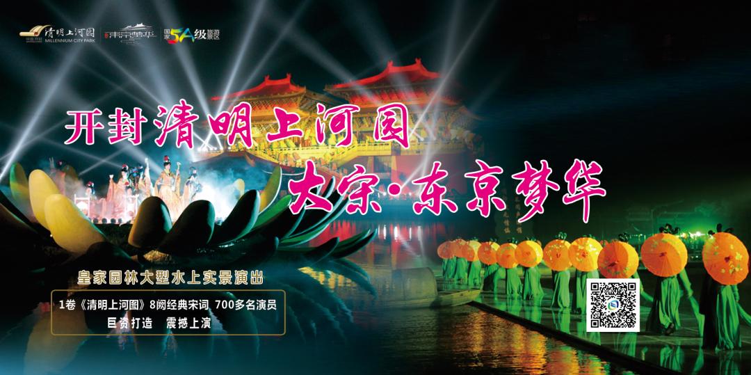 原定于4月23日首演大型水上实景演出《大宋・东京梦华》暂缓恢复演出通知