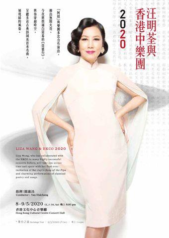 2020汪明荃香港演唱会(时间+地点+门票)订票指南