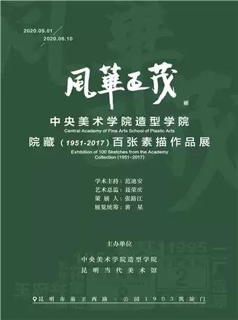 【昆明】《风华正茂――中央美院造型学院院藏(1951-2017) 百张素描作品展》