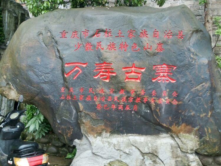 万寿古寨景区