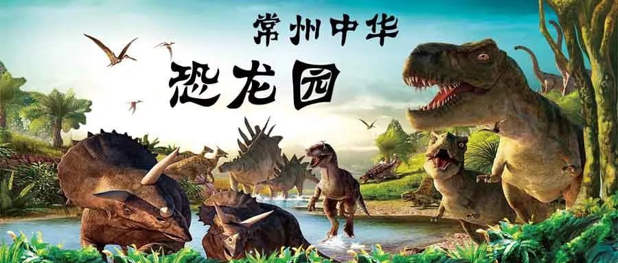 常州中华恐龙园游玩攻略(门票+项目表+景区图片)一览
