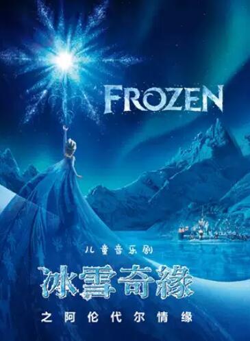 《冰雪奇缘之阿伦代尔情缘》重庆站