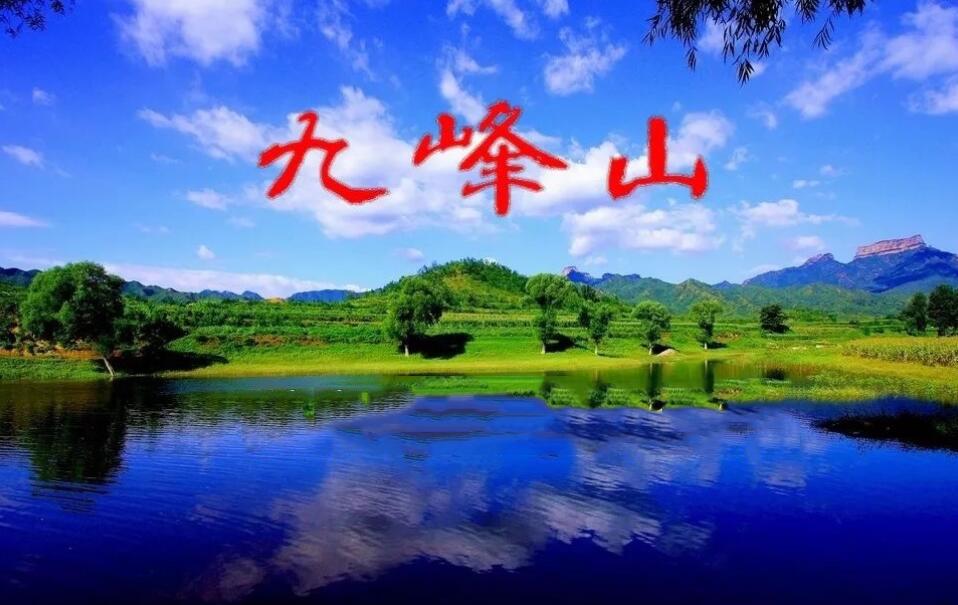 汝州九峰山