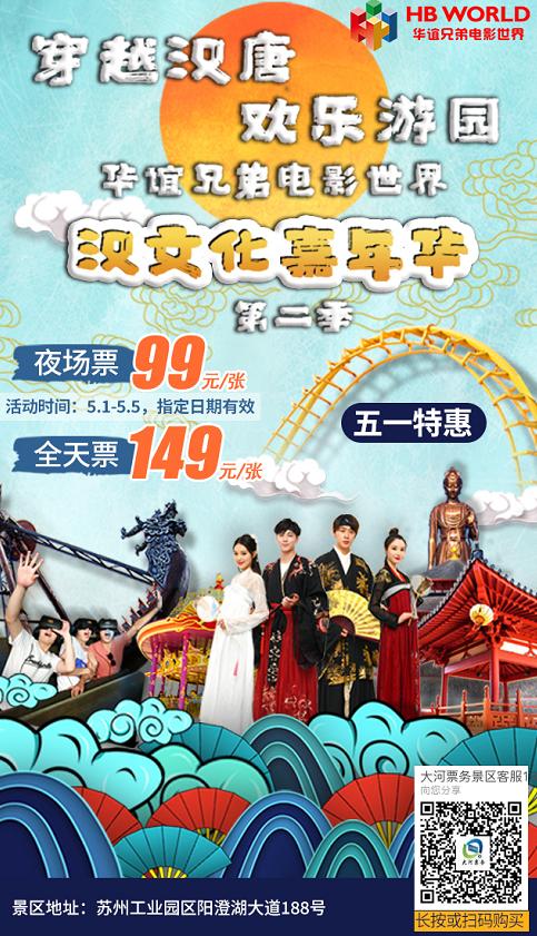 五一特惠!苏州华谊兄弟电影世界汉文化嘉年华第二季强势回归!