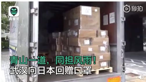 武汉回赠日本大分5.3万只口罩