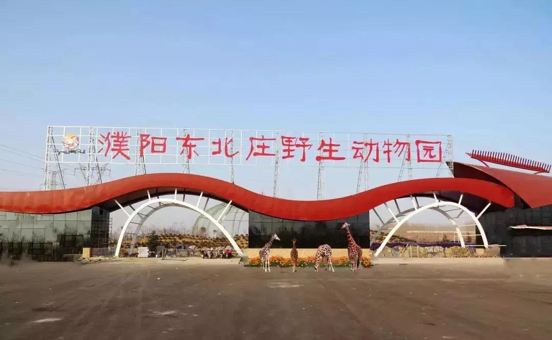 濮阳东北庄野生动物园怎么样?濮阳野生动物园好玩吗?