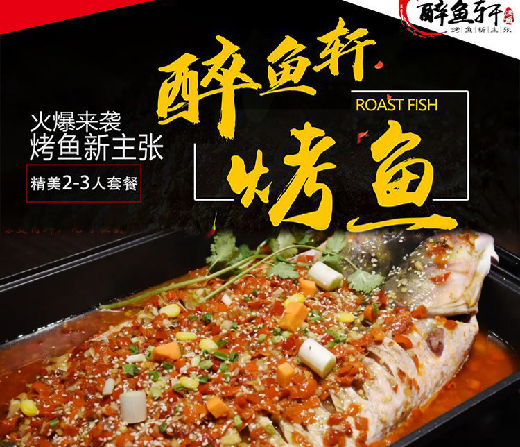 (2店通用)郑州醉鱼轩烤鱼