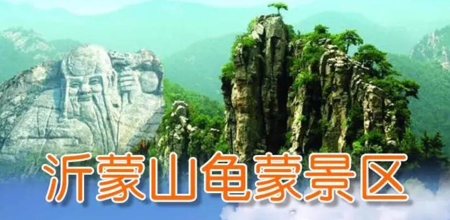山东沂蒙山龟蒙景区