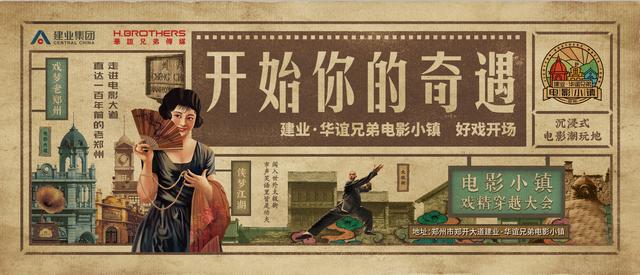 郑州建业电影小镇攻略/好玩吗/门票价格/在线预订