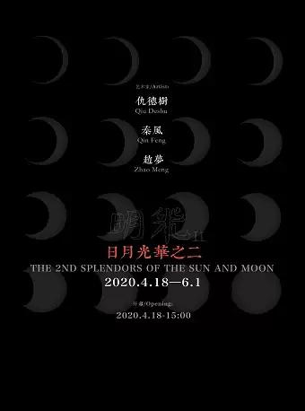 """【上海】「开展营业中」无用空间――""""日月光华""""之二"""