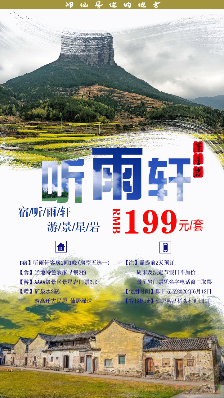 台州仙居听雨轩民宿房间价格、地址、在线预订