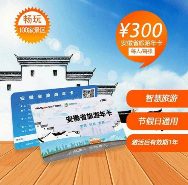 安徽旅游年票一卡通在哪买?(附购票入口+使用说明)