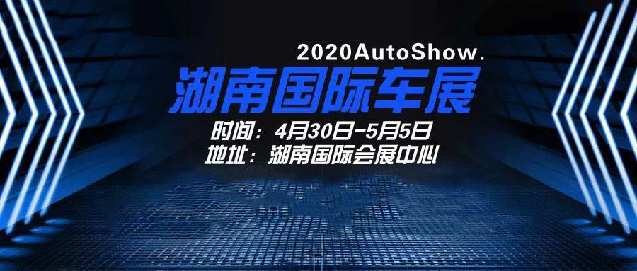 2020湖南车展时间表,湖南国际会展中心车展门票