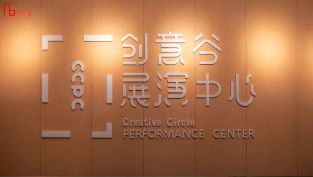 西演LIVE・创意谷展演中心・车库剧场