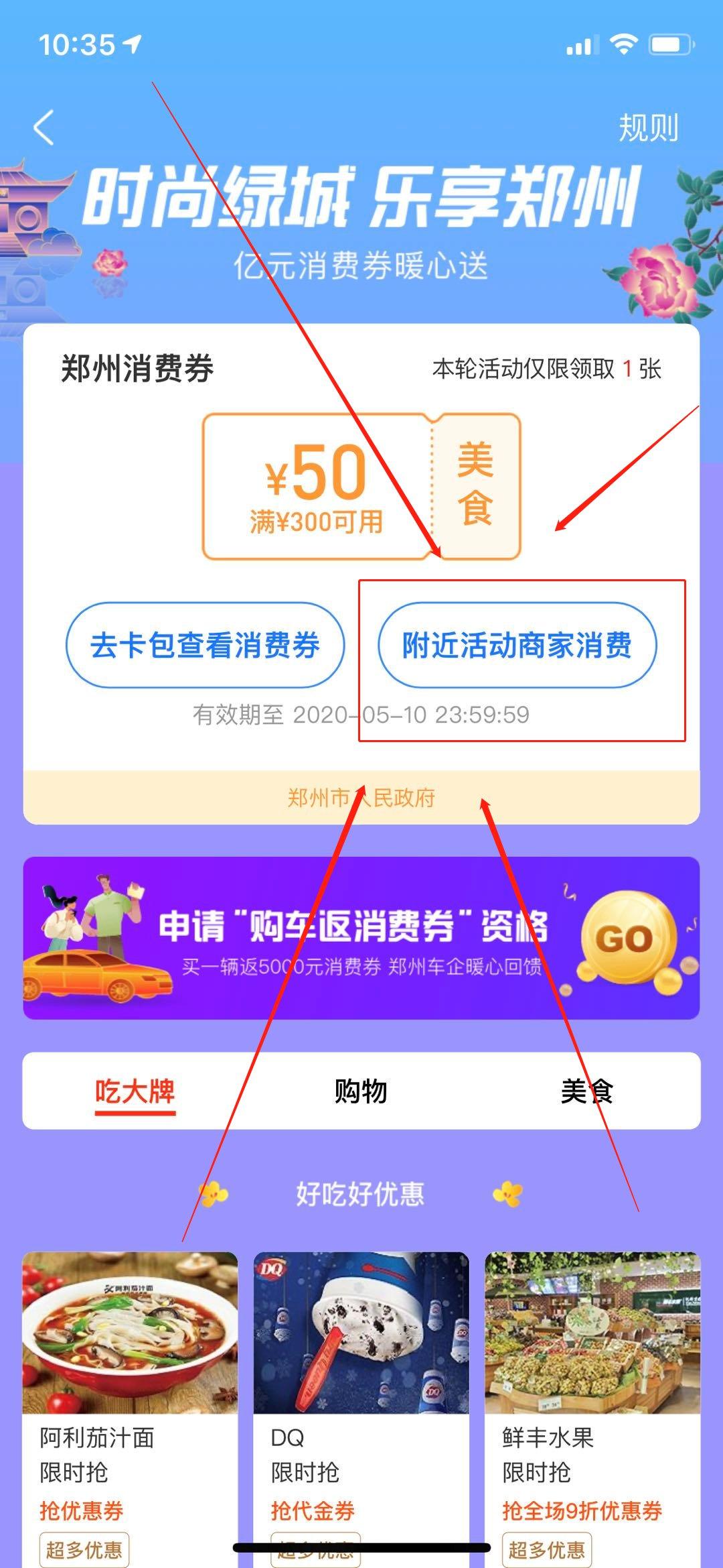 2020郑州消费券可以在哪里使用?