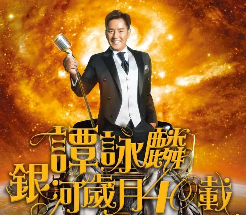 2020谭咏麟东莞演唱会在哪买票?在哪订票?